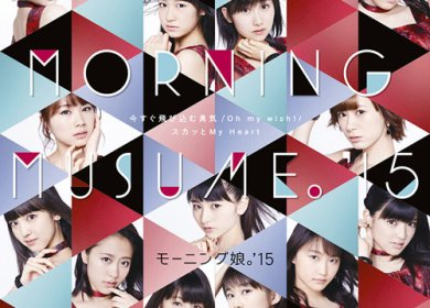Morning Musume '15 – The Courage To Jump In Right Now (今すぐ飛び込む勇気)