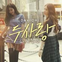 Davichi - Two Lovers