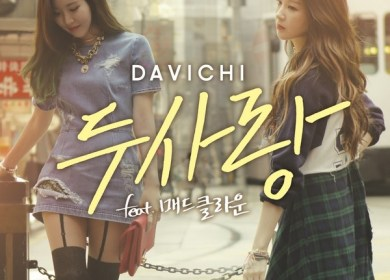 Davichi (다비치) – Two Lovers (두사랑) (feat. Mad Clown)