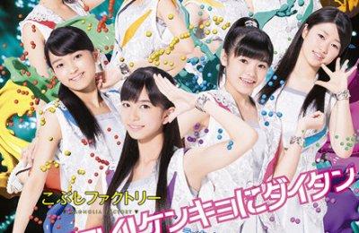 Kobushi Factory (こぶしファクトリー) – DOSUKOI! Humble But Bold (ドスコイ!ケンキョにダイタン)