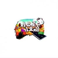 Infinity Challenge Jayuro Song Festival