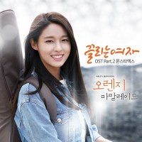 Monsta X - Orange Marmalade OST Part 2