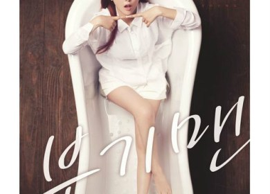 Hong Jin Young (홍진영) – Boogie Man (부기맨)