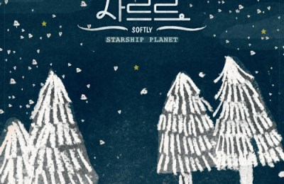 STARSHIP PLANET – Softly (사르르)