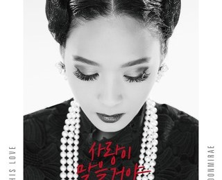 t Yoon Mi Rae – This Love (사랑이 맞을거야)