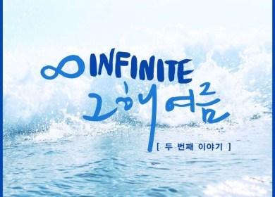 INFINITE – That Summer (그 해 여름 (두 번째 이야기))