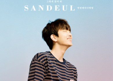 Sandeul – Stay as you are (그렇게 있어 줘)
