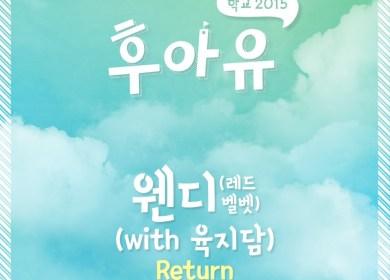 Wendy of Red Velvet & Yuk Ji Dam – Return