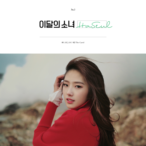 LOONA (Haseul) - Let Me In (소년, 소녀) » Color Coded Lyrics