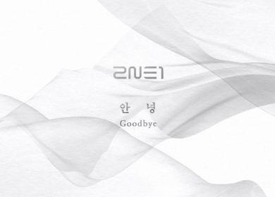 2NE1 – Goodbye (안녕)