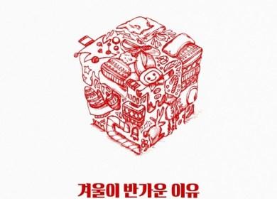 Jinho & Hui (PENTAGON) – Happy Winter Song (겨울이 반가운 이유)