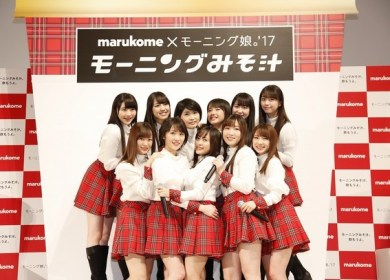 Morning Musume'17 – Morning Misoshiru (モーニングみそ汁)