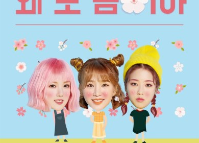 Cao Lu(차오루), Kisum(키썸), Yerin(예린) – Spring Again (왜 또 봄이야)