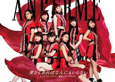 ANGERME – I Don't Need Anything But Love (愛さえあればなんにもいらない)