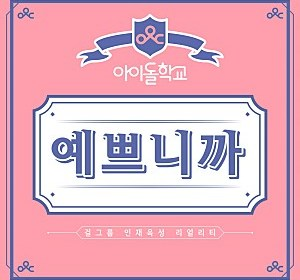 IDOL SCHOOL – SHE'S PRETTY (예쁘니까)