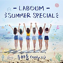LABOUM – only u (두바둡 )
