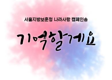 B.I.G – Remember (기억할게요)