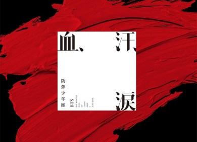 防弾少年団 (BTS) – Spring Day (Japanese Version)