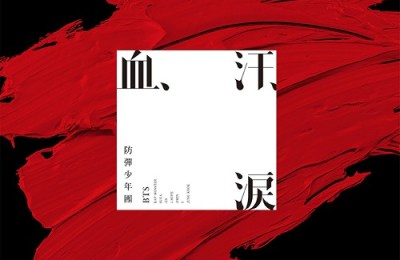 防弾少年団 (BTS) – Not Today (Japanese Version)