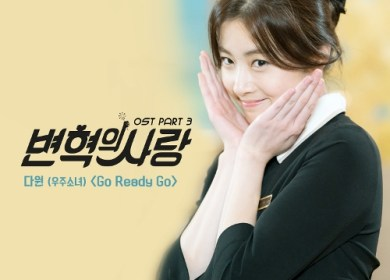 Dawon (다원) – Go Ready Go