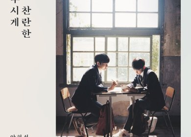 Hyungseob x Euiwoong – It Will Be Good (좋겠다)