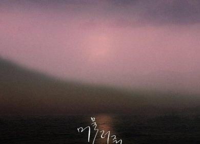 PENTAGON – Stay (머물러줘)