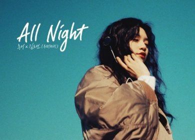 LONG:D – All night (feat. Doyeon of Weki Meki)