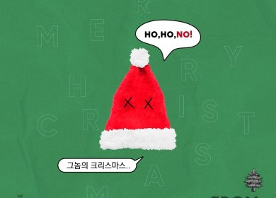 MONSTA X – Lonely Christmas (그놈의 크리스마스)