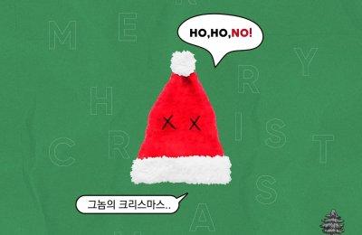 MONSTA X – Lonely Christmas (그놈의 크리스마스)