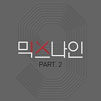 [MIXNINE] SoRi – I Want to Say Good Job (잘했다 말해주고 싶어)