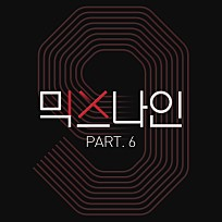 [MIXNINE] TOP LINE – WHAT!? (뭐!?)
