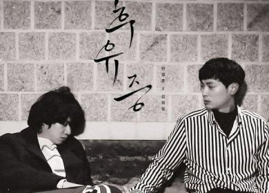 Heechul (희철) X Min Kyung Hoon (민경훈) – Falling Blossoms (후유증)