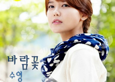 Sooyoung (수영) – Windflower (바람꽃)