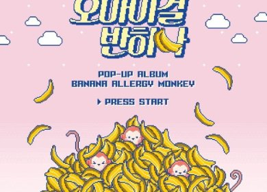 OH MY GIRL BANHANA – I'm Not in Love With You (반한 게 아냐)