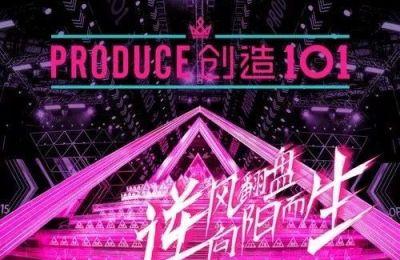 Produce 101 Girls (创造101女孩) – Produce 101 (创造101)