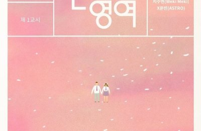 Suyeon (수연) X Moonbin (문빈) – Language Test (언어 영역)