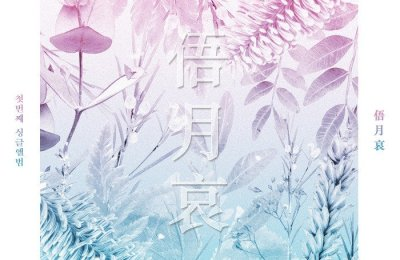 VICTON – TIME OF SORROW (오월애 (俉月哀))
