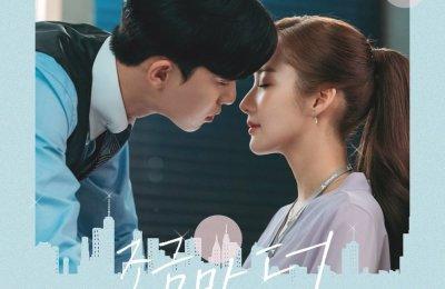 Jinho of PENTAGON & Rothy (로시) – A Little Bit More (조금만 더)