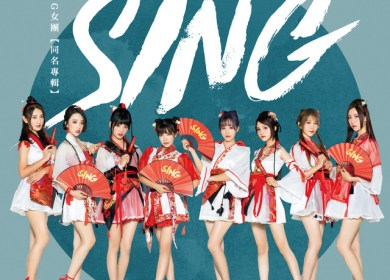 Super Impassioned Net Generation (SING女團) – Send To The Moon (寄明月)