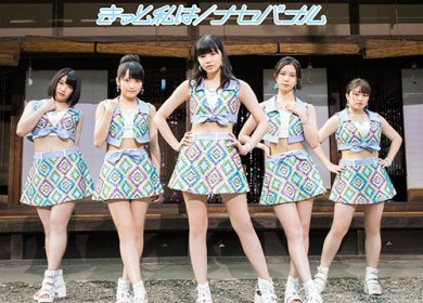 Kobushi Factory – Kitto Watashi Ha (きっと私は)