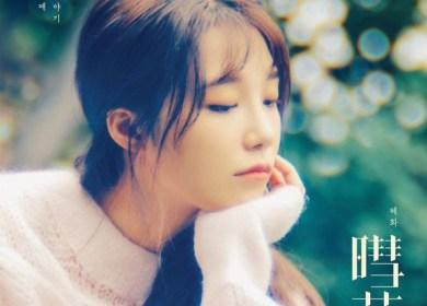 Jeong Eunji (정은지) – Being There (어떤가요)
