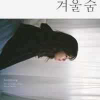 Sooyoung - Winter Breath