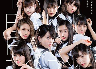 Tsubaki Factory – Mou Saikou! (もうサイコー!)