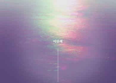 BTOB – Sorry (미안해)
