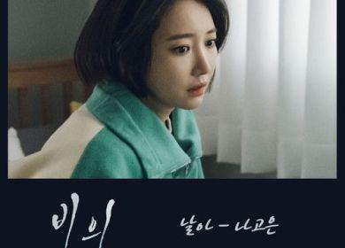 Na Goeun (나고은) – Fly (날아)