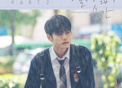 Ong Seongwu (옹성우) – Our Story (우리가 만난 이야기)