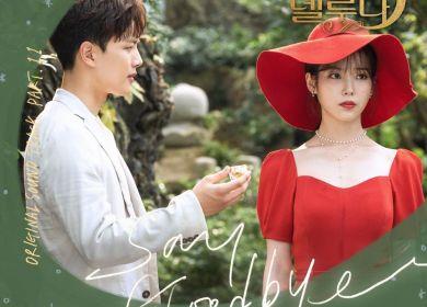 Ha Yea Song (송하예) – Say Goodbye