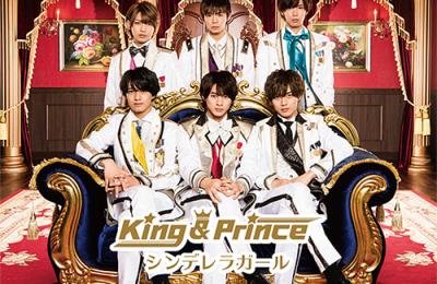 King & Prince – Cinderella Girl (シンデレラガール)