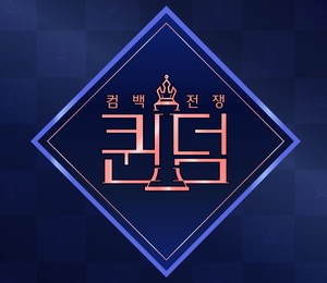 Queendom (퀸덤) Lyrics Index
