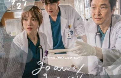 Chanyeol (찬열) x Punch (펀치) – Go away go away